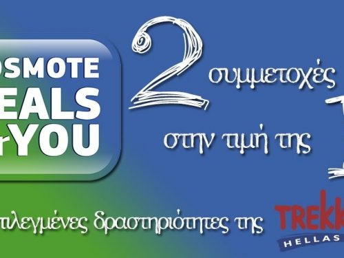 COSMOTE DEALS for YOU 1